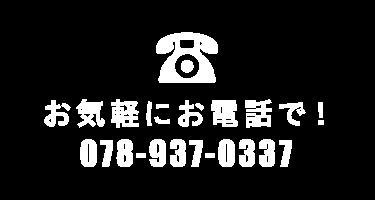 お気軽にお電話で!078-937-0337
